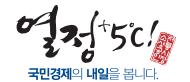 열정 5℃ 국민경제의 내일을 봅니다.